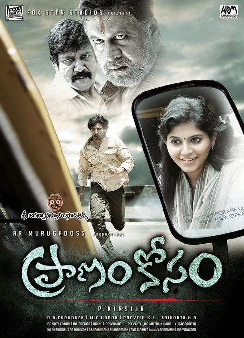 Pranam Kosam Movie Poster