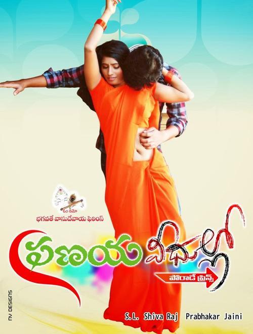 Pranaya Veedhullo Movie Poster