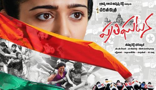 Prathighatana Movie Poster