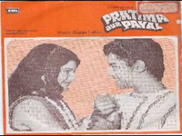 Pratima Aur Payal Movie Poster
