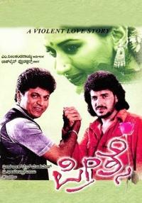 Preethse Movie Poster