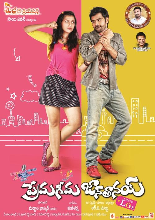 Prema Geema Jaantha Nai Movie Poster