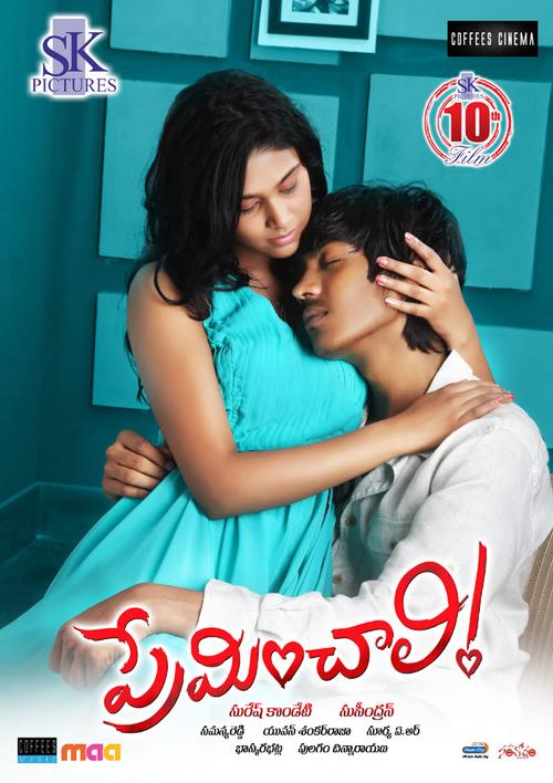 Preminchaali Movie Poster