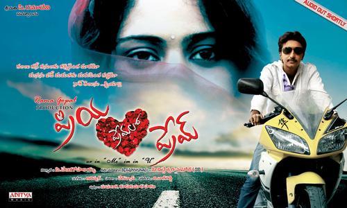Priya Premalo Prem Movie Poster