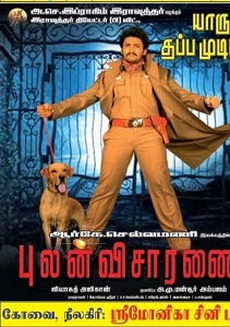 Pulan Visaranai 2 Movie Poster