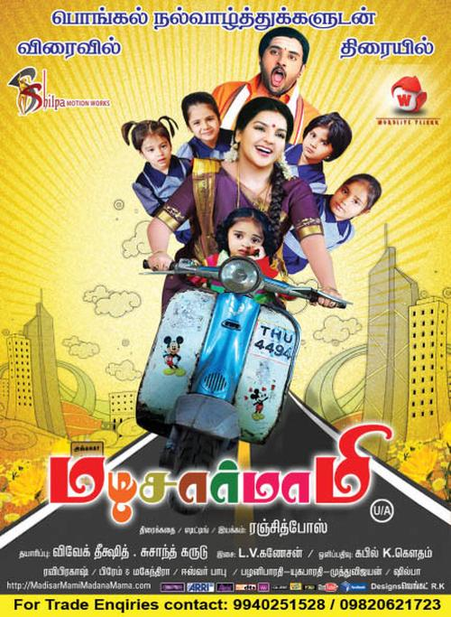Pulipu Inippu Movie Poster