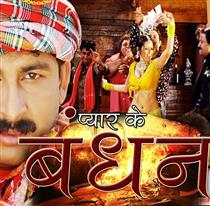 Pyar Ke Bandhan Movie Poster