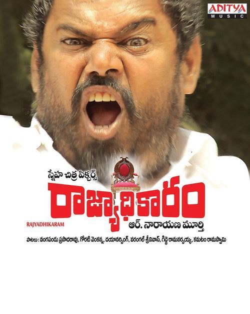 Raajyadhikaaram Movie Poster
