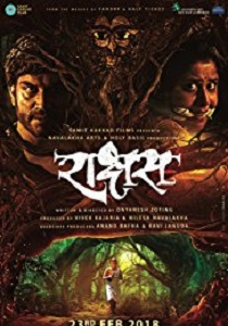 Raakshas Movie Poster