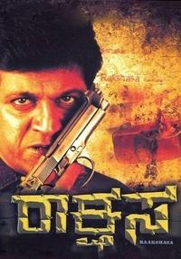 Raakshasa Movie Poster