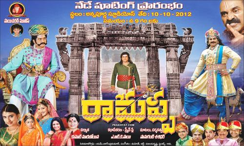 Raamappa Movie Poster