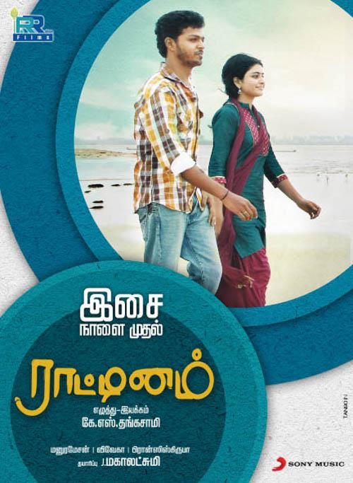 Raattinam Movie Poster