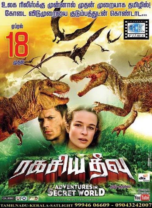 Ragasiya Theevu Movie Poster