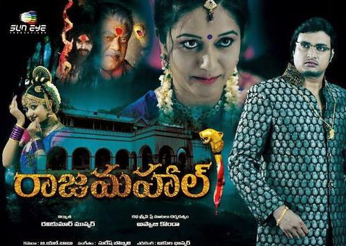 Raj Mahal Movie Poster