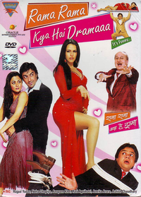 Rama Rama Kya Hai Drama Movie Poster