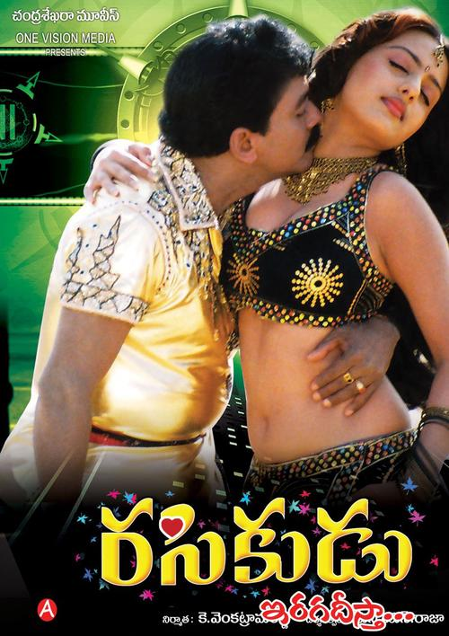 Rasikudu Movie Poster