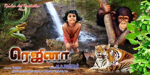 Rejina Movie Poster