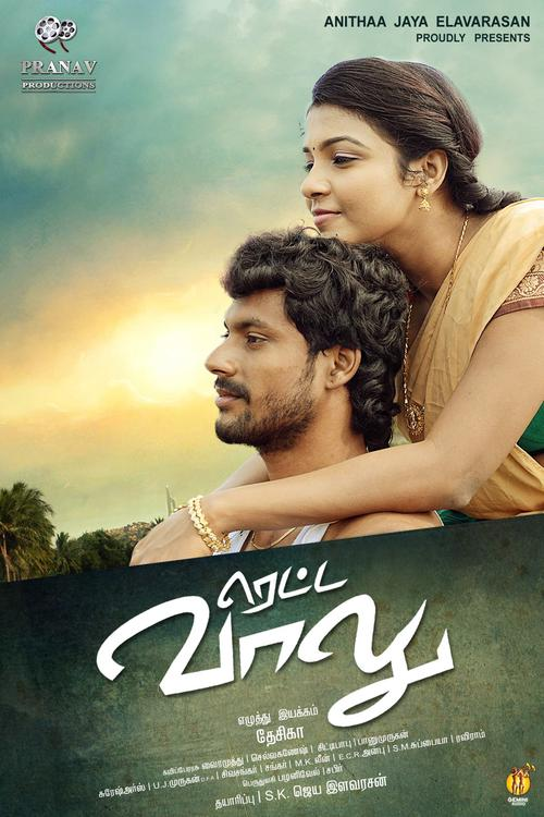 Retta Vaalu Movie Poster