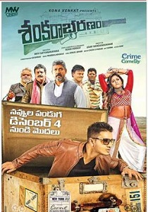 SHANKARABHARANAM Movie Poster
