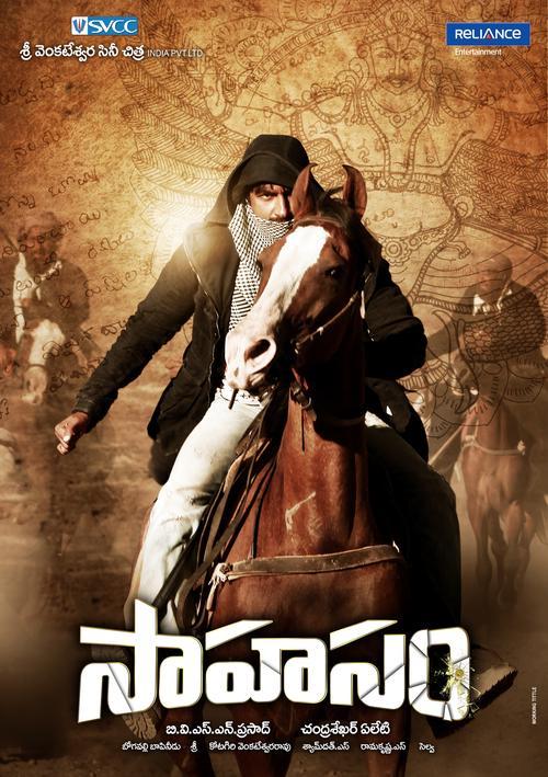 Saahasam Movie Poster