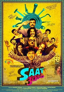 Saat Uchakkey Movie Poster