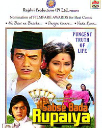 Sabse Bada Rupaiya Movie Poster