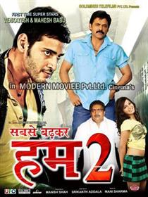 Sabse Badhkar Hum - 2 Movie Poster