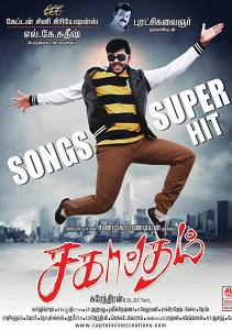 Sagaptham Movie Poster