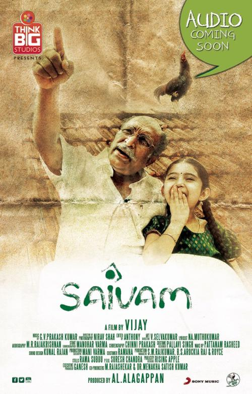Saivam Movie Poster