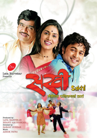 Sakhi Movie Poster