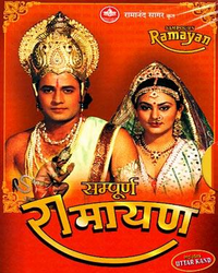 Sampoorna Ramayana Movie Poster