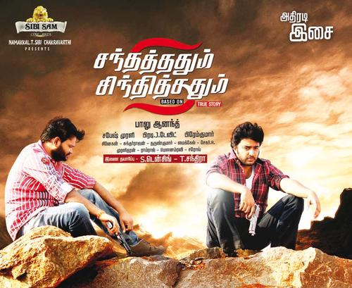 Sandhithathum Sindhithathum Movie Poster