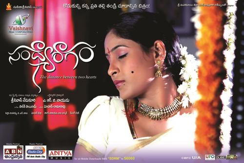 Sandhyaragam Movie Poster