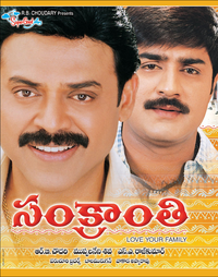 Sankranthi Movie Poster