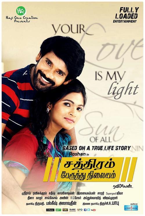 Sathiram Perundhu Nilayam Movie Poster