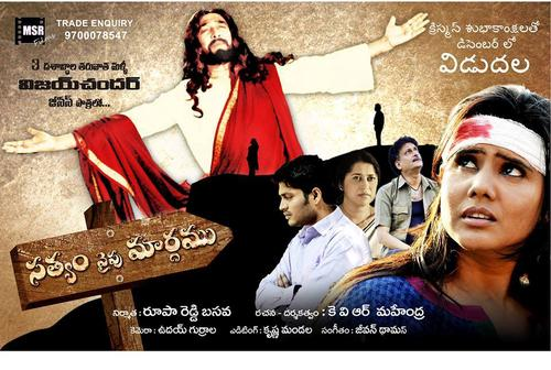 Sathyam Vaipu Margamu Movie Poster