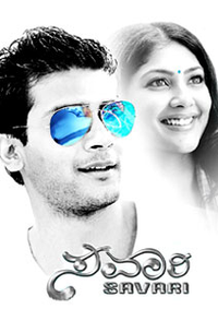 Savaari Movie Poster
