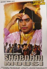 Shabnam Mausi Movie Poster