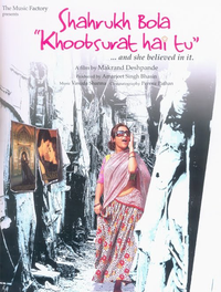 Shahrukh Bola Khoobsurat Hai Tu Movie Poster