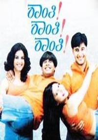 Shanthi! Shanthi! Shanthi! Movie Poster