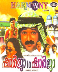 Sharjah to Sharjah Movie Poster