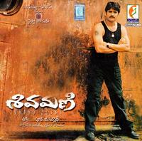 Shivamani Movie Poster