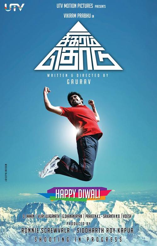 Sigaram Thodu Movie Poster