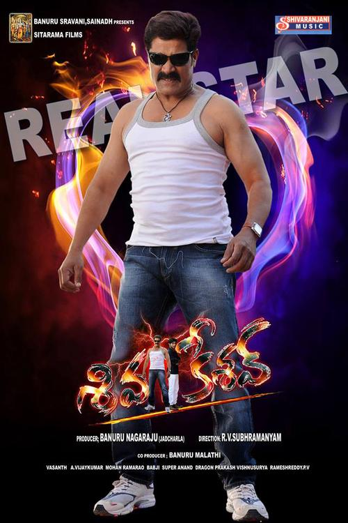 Siva Keshav Movie Poster