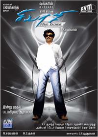 Sivaji - The Boss Movie Poster