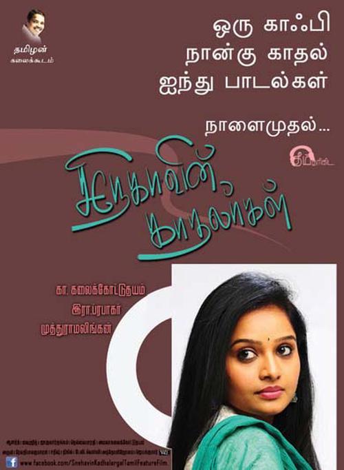 Snehavin Kadhalargal Movie Poster