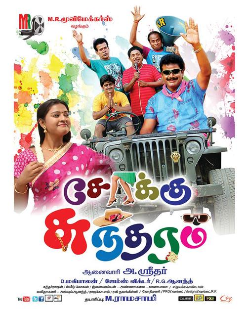 Sokku Sundaram Movie Poster