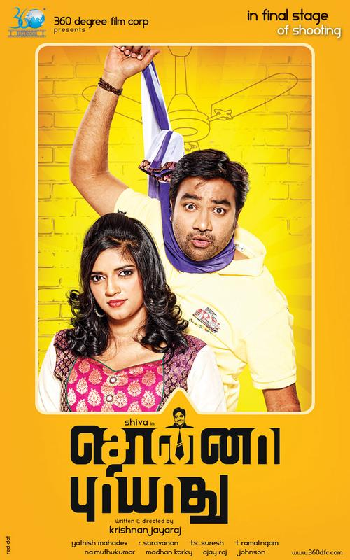 Sonna Puriyadhu Movie Poster