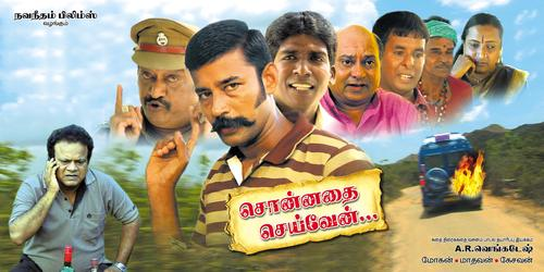 Sonnathai Seyven Movie Poster