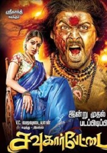 Sowcarpettai Movie Poster